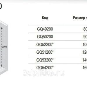 Душевая перегородка Scandic Soft Q400 750×2000 L/R