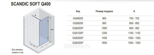 Душевая перегородка Scandic Soft Q400 750x2000 L/R