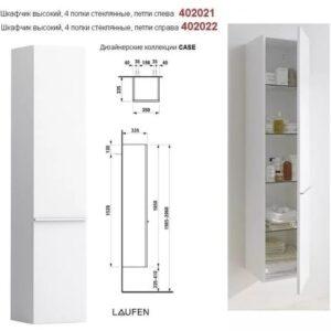 Пенал Laufen Case 165 (H4020210754751) высокий левый