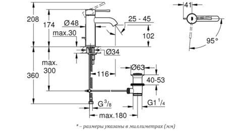 Смеситель Grohe Essence New однорычажный для раковины S-Size (23590001)